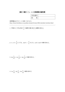 微分 ·積分 I No. 03 三角関数の諸性質 学生番号 氏 名