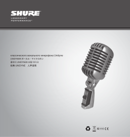 Shure 55SH Series II User Guide