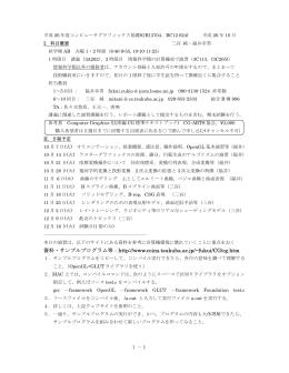 配布資料 - 筑波大学 情報学群 情報科学類