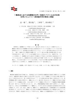 3 - 日本地震工学会