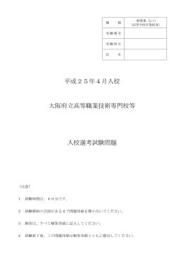 試験問題 [PDFファイル/178KB]