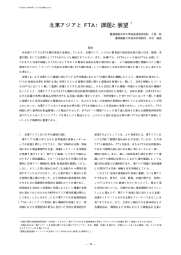 北東アジアとFTA - 環日本海経済研究所