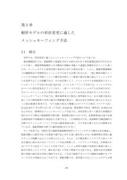 第 3 章 解析モデルの形状変更に適した メッシュモーフィング手法