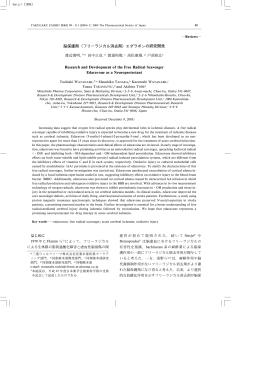 脳保護剤(フリーラジカル消去剤)エダラボンの研究開発 Research and