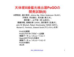 天体硬X線偏光検出器PoGOの 開発試験(II)