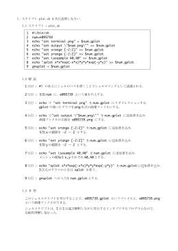 Report10 (シェルスクリプト、gunplot)