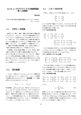 第9回資料 - Game Science Project Web Page
