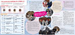 PAC通信 VOL.13(2)