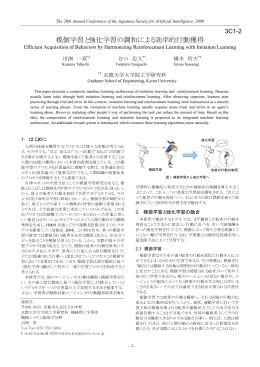 模倣学習と強化学習の調和による効率的行動獲得