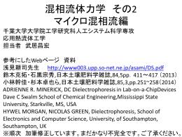 2マイクロ混相流 - 千葉大学大学院工学研究科人工システム科学専攻