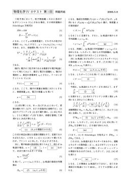 物理化学IV 小テスト第1回 問題用紙