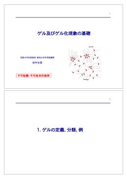 ゲル及びゲル化現象の基礎   1.  ゲルの定義,  分類,  例