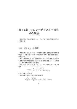 第 12 章 シュレーディンガー方程式の解法
