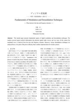 ディジタル変復調 Fundamentals of Modulation and Demodulation