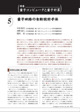量子回路の自動設計手法 - NTTコミュニケーション科学基礎研究所