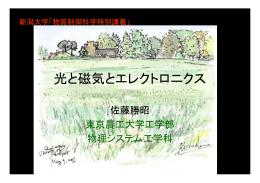 2 - 佐藤勝昭のホームページ