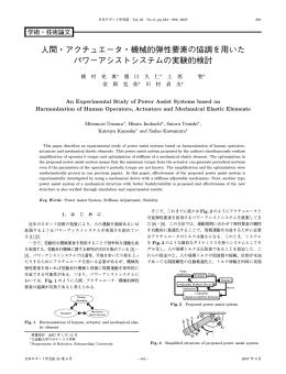 人間・アクチュエータ・機械的弾性要素の協調を用いた パワーアシスト