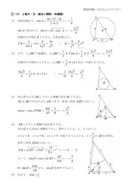 7 16 73 8 6 sin 6 2 = ×= = AR = = 7 8 R 7 7 8 ABC ABC 4