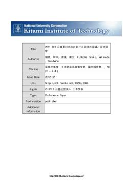Title 2011 年9 月音更川出水における砂州の発達と河岸浸 食 Author(s