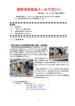 関東米粉食品メールマガジンNo.139(2012. 10. 25