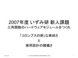 2007年度いずみ研新人課題