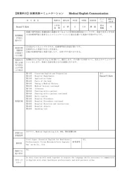 【授業科目】医療英語コミュニケーション Medical English Communication