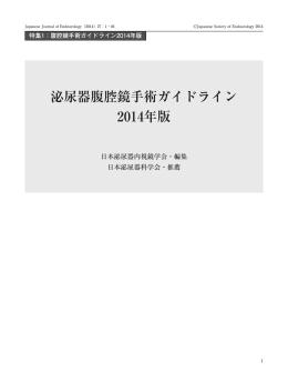 泌尿器腹腔鏡手術ガイドライン2014年版(pdf)