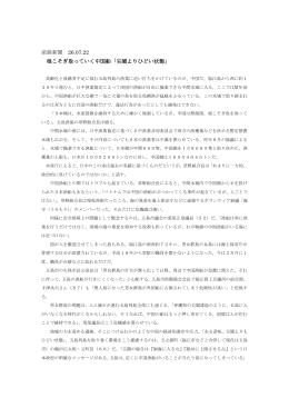 産経新聞 26.07.22 根こそぎ取っていく中国船「尖閣よりひどい状態」