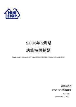 2006年2月期 決算短信補足