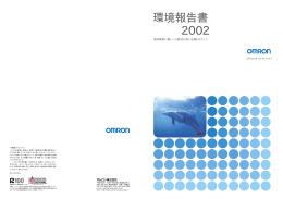 環境報告書 - Omron