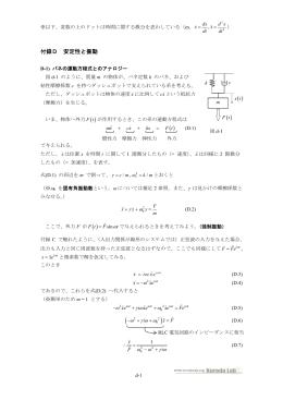 付録D 安定性と振動 - Kuroda Lab