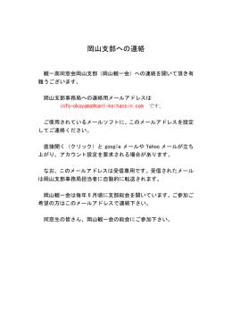 岡山支部への連絡 - 観一高同窓会京阪神支部