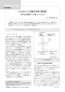 LATEXによる文書作成 (その3)