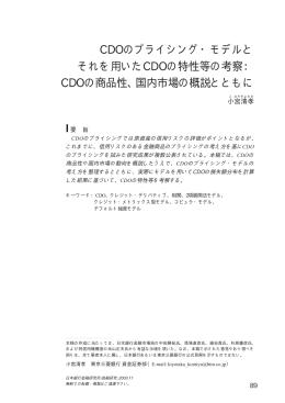 CDOのプライシング・モデルとそれを用いたCDOの特性等の考察: CDO