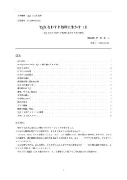 TEX DTP処理 生 (I)