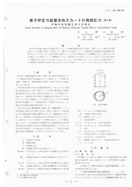 原子炉圧力容器支持スカートの局部応力(第2報)
