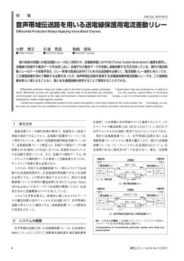 音声帯域伝送路を用いる送電線保護用電流差動リレー