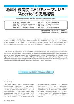 """地域中核病院におけるオープンMRI """"Aperto""""の使用経験"""