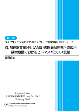 蠻.加速器質量分析(AMS)の医薬品開発への応用 ――探索段階
