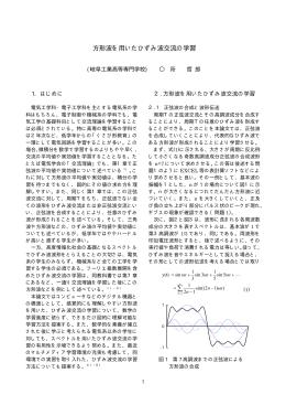 方形波を用いたひずみ波交流の学習