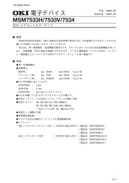 MSM7533H/7533V/7534
