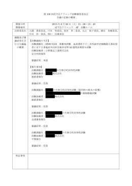 第108回治験審査委員会議事録