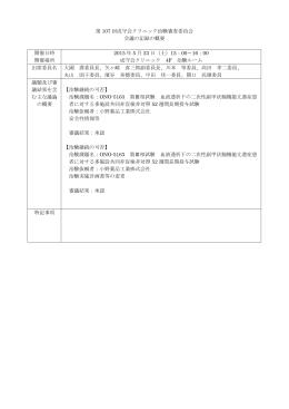 第107回治験審査委員会議事録