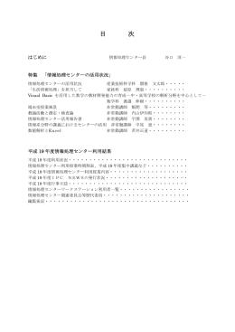 2007年年報 - 京都教育大学