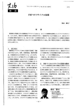 """FRPのリサイクル技術"",ネットワークポリマー,vol.28"