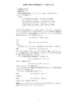 複素数と論理 (学問基礎数学コース演習) NO.4 一般論, ∀ と ∃ 前回までに