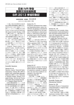 SIR 2013 参加印象記 日本 IVR 学会 国際交流促進制度