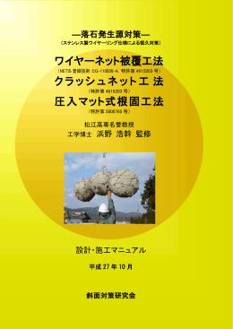 落石対策設計施工マニュアル§5設計計算(2015.10月