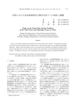 中国における食品廃棄物及び都市生活ゴミの現状と課題