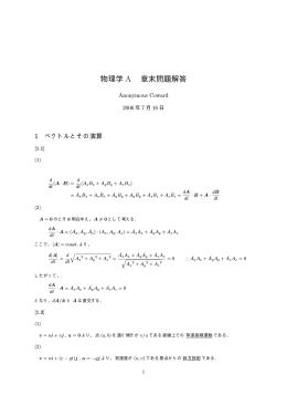 物理学 A 章末問題解答